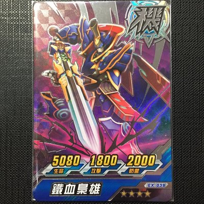 機甲英雄二代 機鬥勇者 限量活動卡 機甲卡 四星 鐵血梟雄(EX-039)