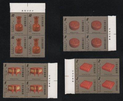 【萬龍】(343)(特143)古代雕漆器郵票(67年版)4全四方連帶廠銘(專143)