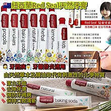 紐西蘭Red Seal天然牙膏