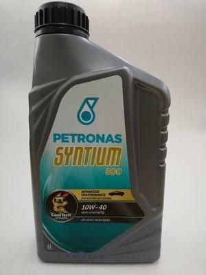 星騰PETRONAS 800 10W40 10W-40 長效合成機油 汽車用 (非Castrol嘉實多 MOTUL)