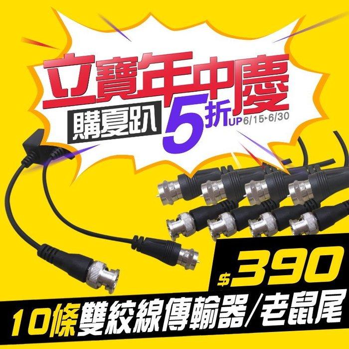 10條裝 施工專用 絞線傳輸器(BNC和F都有,雙絞線,CAT5e施工,網路線影像傳輸器,雙絞線|監視器紅外線攝影機鏡頭