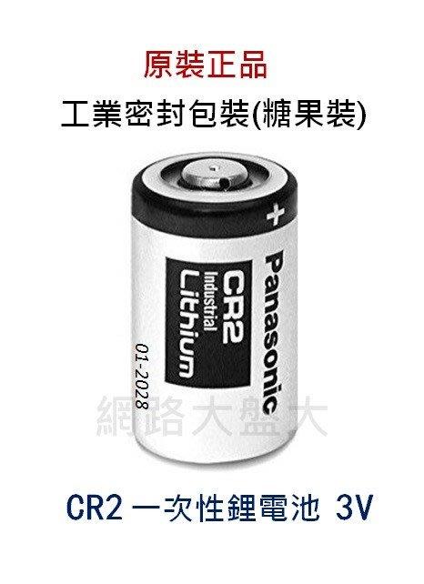 #網路大盤大# Panasonic國際牌 CR2 一次性鋰電池 3V 相機鋰電池 Mini25電池 拍立得電池