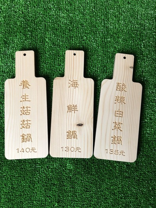 竹藝坊-木材/木板/雷射雕刻加工/菜單/鑰匙圈/說明牌/門牌