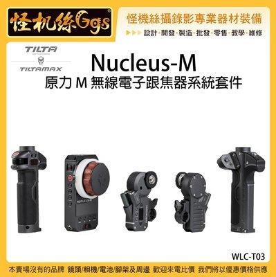 怪機絲 3期含稅 Tilta鐵頭 Nucleus-M WLC-T03 原力M無限跟焦器 系統套件無線電子追焦器