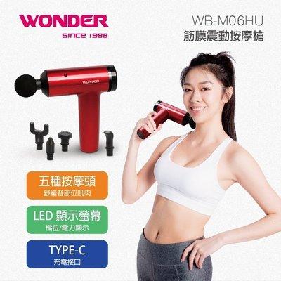 現貨 WONDER 筋膜震動按摩槍 WB-M06HU 按摩機 筋膜槍 震動按摩槍 促進血液循環 消除疲勞 按摩 舒緩壓力