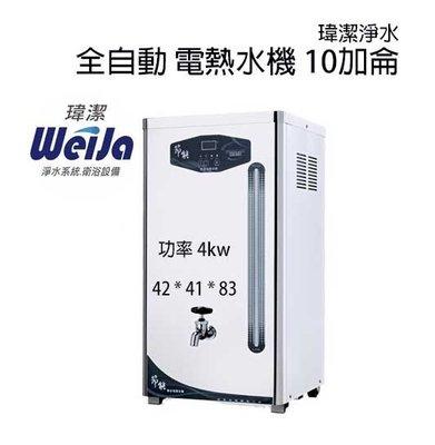 飲料店最愛豪星牌 HS-10GBL(40公升)雙溫開水機/飲水機/營業用+RO機一台