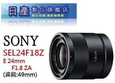 【日產旗艦】Sony 24mm F1.8 ZA 蔡司 平輸 SEL24F18Z 適 A6500 A6400 A6300
