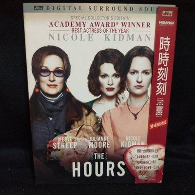 時時刻刻雙碟精裝版 The Hours 正版三區 DVD