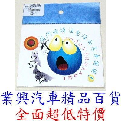 開門時請注意後面來車謝謝!→藍色(自黏性,耐水,耐候,不脫落)(H00710-1)【業興汽車百貨】
