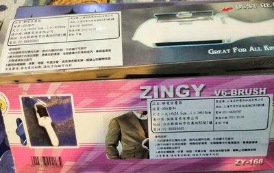 海蒂族Haidis99夯品俱樂部MIT *Wan V10-BRUSHN-898*Zingy V6-BRUSHZY -168靜電除塵器大小二件組