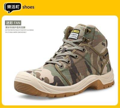 【樂活町】鋼頭鞋 安全鞋 比利時品牌 Safety Jogger 防穿刺 工作鞋 尼龍 軍裝迷彩 大腳 大尺寸 30公分