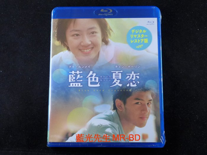 [藍光BD] - 藍色大門 ( 藍色夏戀 ) BD + DVD 雙碟限定版 - 無中文字幕