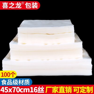 熱賣 ^真空食品包裝 抽氣袋 塑料平口...
