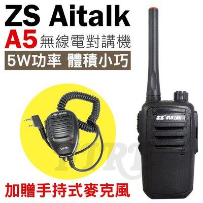 《實體店面》加贈手持式托咪】ZS Aitalk A5 免執照 無線電對講機 5W 大功率 省電功能 迷你 體積輕巧