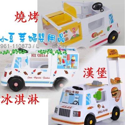 冰淇淋/燒烤/漢堡 胖卡電動車 §小豆芽§ 冰淇淋/燒烤/漢堡 胖卡電動車