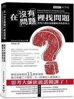 【幸福鋪子】《在沒有問題裡找問題》ISBN:9862350210│愛德華.狄波諾│些微泛黃