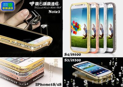 【翔盛】免鎖螺絲 鑲鑽 鑽石 鋁合金 金屬框 晶鑽邊框 IPhone5S S4 S3 Note2保護殼 手機殼