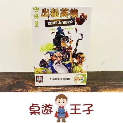 《桌遊王子》全新 出租英雄 Rent a Hero【只賣正版桌遊】