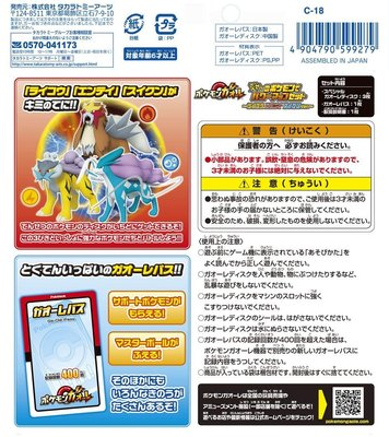 《GTS》Pokemon 精靈寶可夢 神奇寶貝圓盤和3張卡片59927
