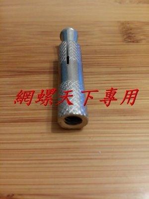 網螺天下※白鐵 不鏽鋼2分內牙壁虎『台灣製造』11元/支,滿2000元免運,另有吊環可以搭配哦,(另有有多種規格長度)