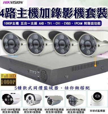 雲蓁小屋【4路1080P主機+監視器套裝】主機監視器 錄影機 IP數位攝影機 錄像機 攝像頭