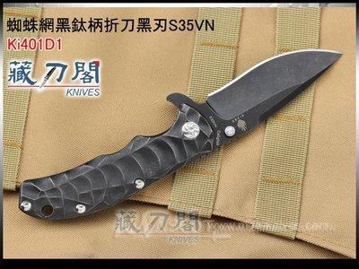 《藏刀閣》KIZER-蜘蛛網黑鈦柄折刀(黑刃)