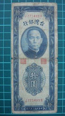 臺銀民國38年中央印製廠10元藍色J771499B直水灣..品相如圖
