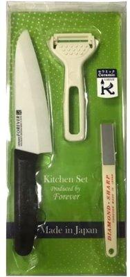【雷恩的美國小舖】日本製 鋒愛華FOREVER 陶瓷刀+陶瓷刮皮器+磨刀器三件組