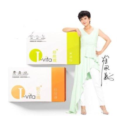 ↘️大降價↘️現貨【I.vita 愛維佳】崔佩儀代言眠立纖錠2盒+綠維纖錠1盒(30錠/盒) 三盒含運2000