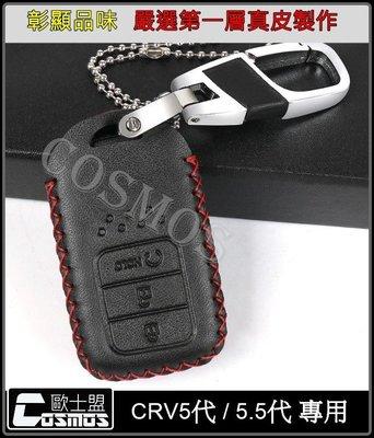 CRV5代/5.5代/4代/4.5代專用【小牛皮鑰匙包】鑰匙套/現貨供應/高雄CRV配件專業店