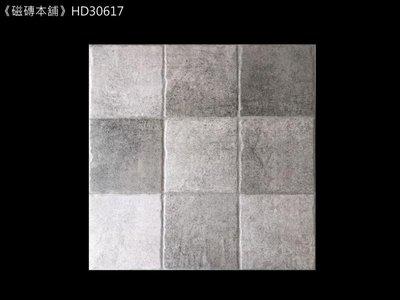 《磁磚本舖》HD30617 30*30CM 九宮格灰色 止滑地磚 廁所 騎樓 地壁可用 復古磚 台中市