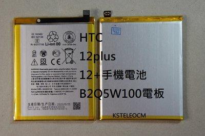 適用於適用HTC慾望12plus電池慾望12+手機電池B2Q5W100電板