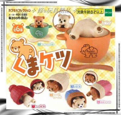 ✤ 修a玩具精品 ✤ ☾日本扭蛋☽ 可愛小熊倒頭栽擺飾 全6款 嘿咻 (倒頭栽...