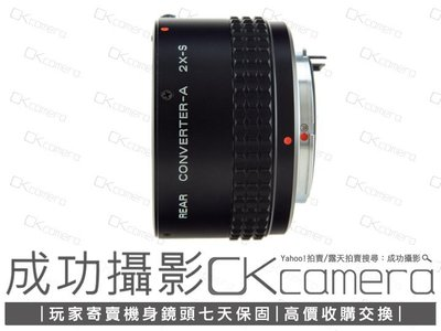 成功攝影 Pentax Rear Converter-A 2X-S 中古二手 2倍增倍鏡 保固七天 2XS