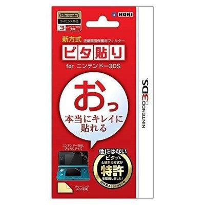 特價出清3DS螢幕保護貼(3DS-001)-HORI[3D30019]