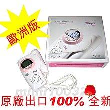 [醫用型超聲波胎心機] JPD-100A 天使之音 胎教機 監聽9週BB心跳 jumper胎心機 BB用品 孕婦用品