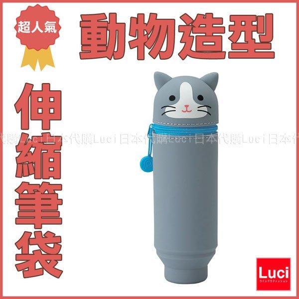 伸縮筆袋 筆筒 動物造型 LIHIT LAB. 喜利 交換禮物 日本限定 A7712 LUCI日本代購