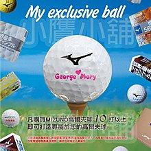 [小鷹小舖] [2019年原廠印製球方案] 凡購買MIZUNO高爾夫球10打以上,即可打造專屬於您的高爾夫球!