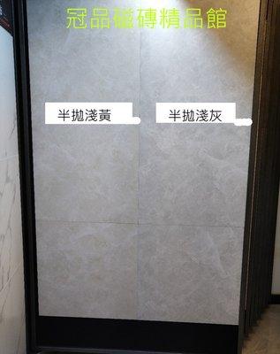 ◎冠品磁磚精品館◎國產精品 半拋 大理石紋 石英磚(共二色)- 60X60