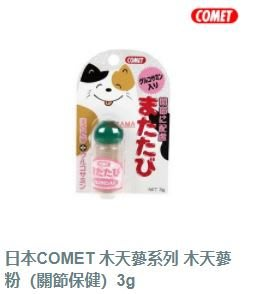 貝果貝果 日本 COMET 木天蓼系列 木天蓼粉(關節保養)3g [N193]