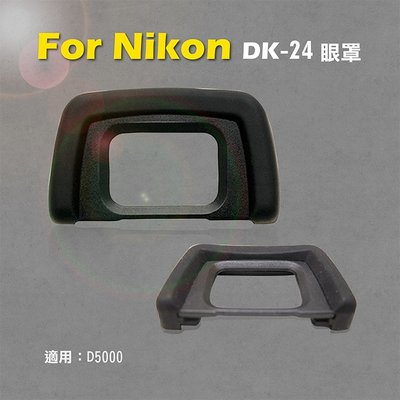 團購網@Nikon 尼康 DK-24眼罩 DK24眼罩 取景器眼罩 D5000用 副廠 觀景窗 現貨
