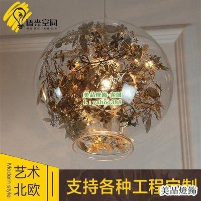 {美燈匯}美國博物館金色花草片吊燈/ Garland light玻璃星期三DIY之光吊燈(MDH-591)