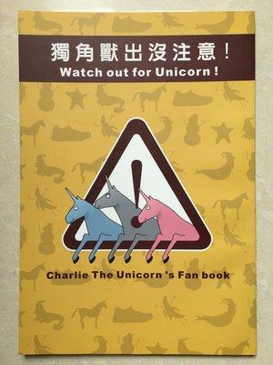 獨角獸出沒注意!Watch out for Unicorn! (獨角獸查理同人本)