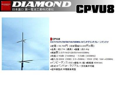 《飛翔無線3C》DIAMOND CPVU8  基地台專用 多頻天線 木瓜天線〔 全長2.7m 重量2.4kg 〕