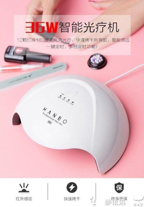 韓播美甲工具智能感應光療機速干烘干機指甲油膠光療燈LED烤燈36W