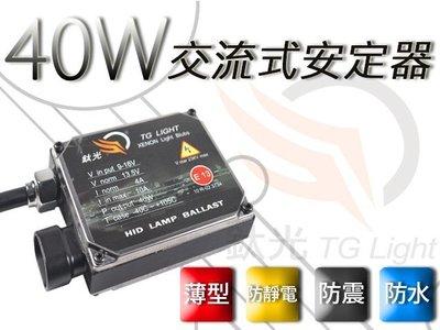 TG-鈦光 高品質40W 薄型安定器正規 HID交流式安定器 ESCAPE..K8.K9.FOCUS.TIERRA.