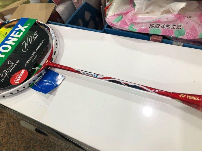 【羽球世家】 優乃克YONEX (YY) ARCSABER 11 新色(ARC-11) 羽球拍含線袋.免運