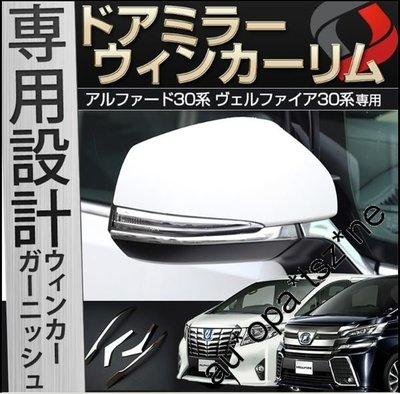 全新豐田 TOYOTA Alphard Vellfire 30系專用不鏽鋼倒後鏡電鍍邊