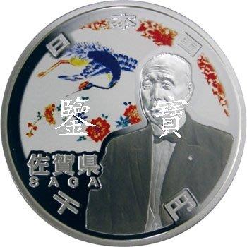 【鑒 寶】(世界各國紀念幣)日本2010年地方自治法施行60周年佐賀縣1盎司銀幣 HNC0381