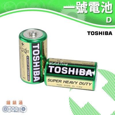 【鐘錶通】TOSHIBA 東芝-1號電池 (2入) / 碳鋅電池 / 乾電池 / 環保電池